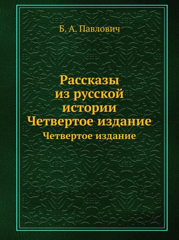 Б.А. Павлович Рассказы из русской истории. Четвертое издание
