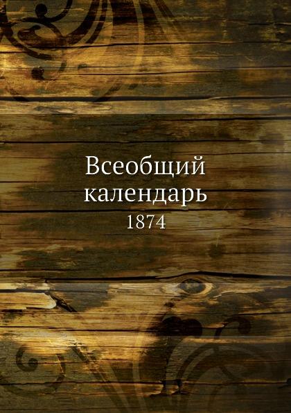 Всеобщий календарь. 1874