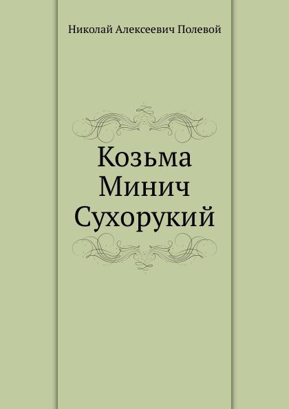 Н.А. Полевой Козьма Минич Сухорукий