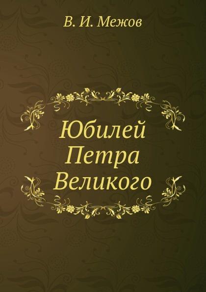 В.И. Межов Юбилей Петра Великого