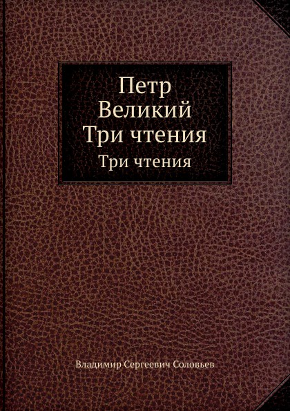 В. С. Соловьев Петр Великий. Три чтения