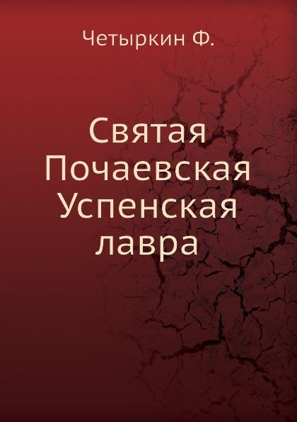 Ф. Четыркин Святая Почаевская Успенская лавра