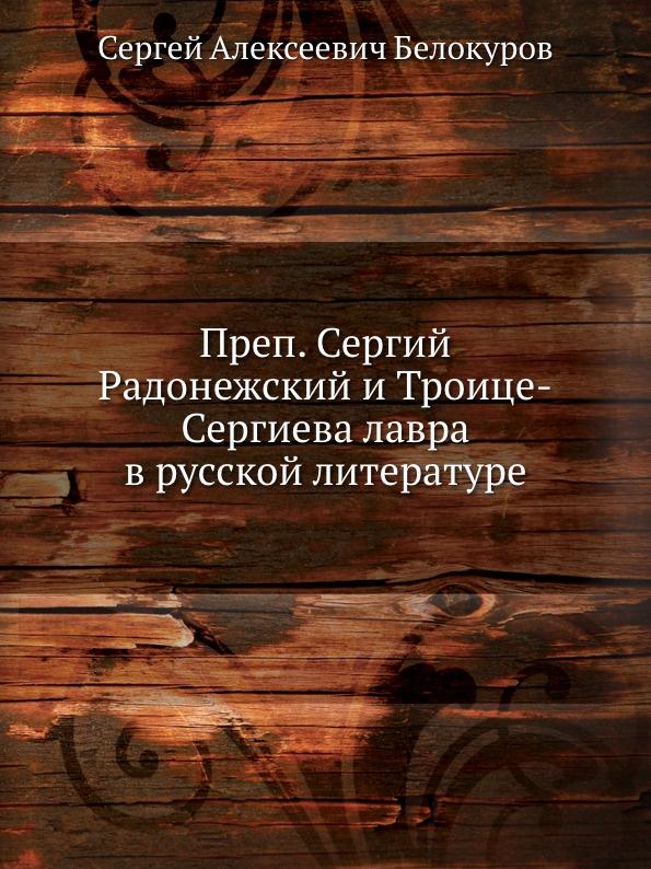 С. А. Белокуров Преп. Сергий Радонежский и Троице-Сергиева лавра в русской литературе