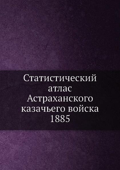 Фото - Неизвестный автор Статистический атлас Астраханского казачьего войска 1885 федор щербина история кубанского казачьего войска