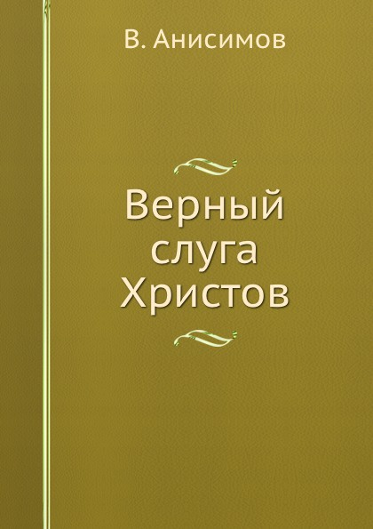 В. Анисимов Верный слуга Христов