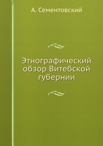 А. Сементовский Этнографический обзор Витебской губернии цены
