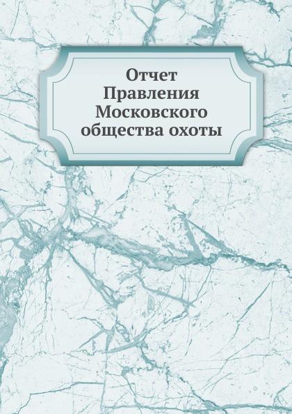 Неизвестный автор Отчет Правления Московского общества охоты неизвестный автор всеподданнейший отчет императорского человеколюбивого общества за 1847 год
