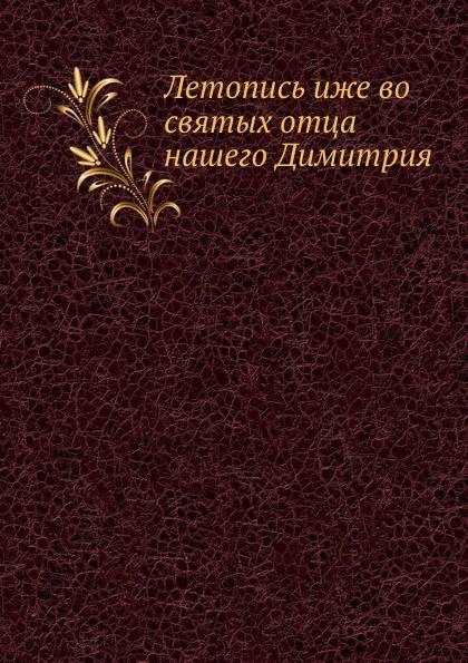 Неизвестный автор Летопись иже во святых отца нашего Димитрия