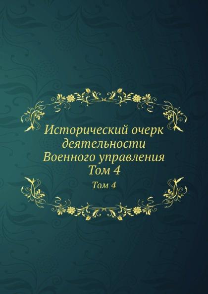 М. Хорошхин, Н. Шильдер Исторический очерк деятельности Военного управления. Том 4
