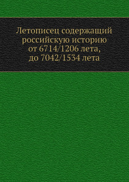 Неизвестный автор Летописец содержащий российскую историю от 6714/1206 лета, до 7042/1534 лета