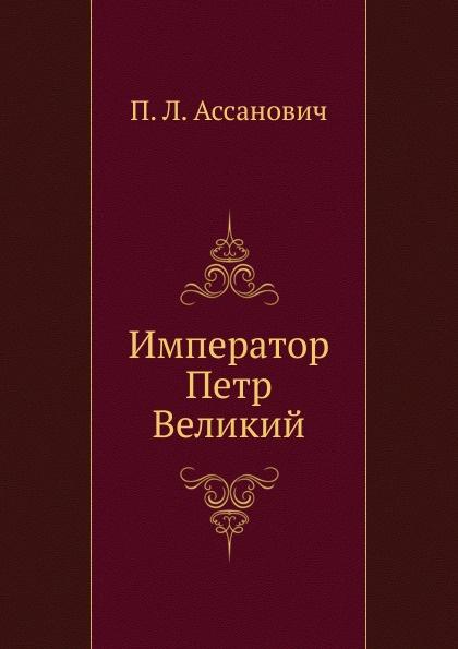 П.Л. Ассанович Император Петр Великий