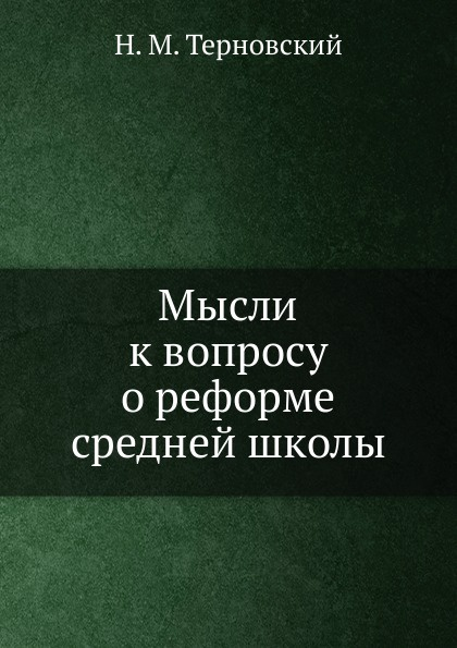 Н.М. Терновский Мысли к вопросу о реформе средней школы спорттовары житомир
