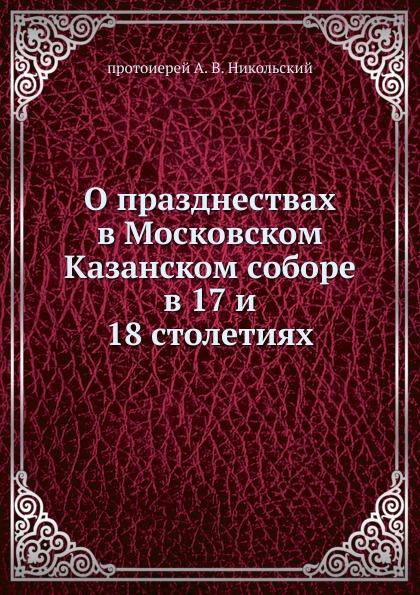 О празднествах в Московском Казанском cоборе. в 17 и 18 столетиях