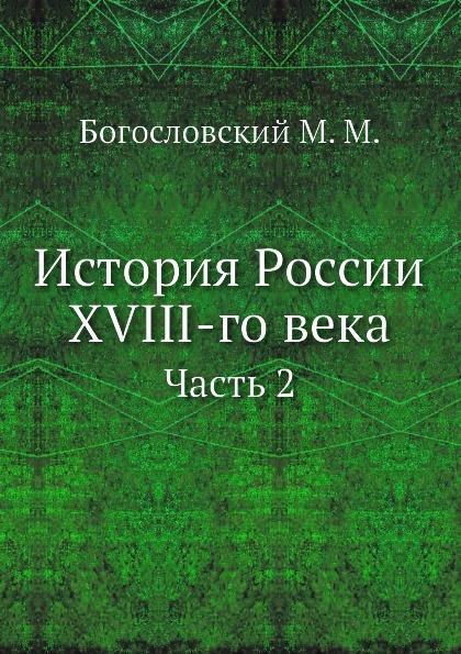 М.М. Богословский История России XVIII-го века. Часть 2