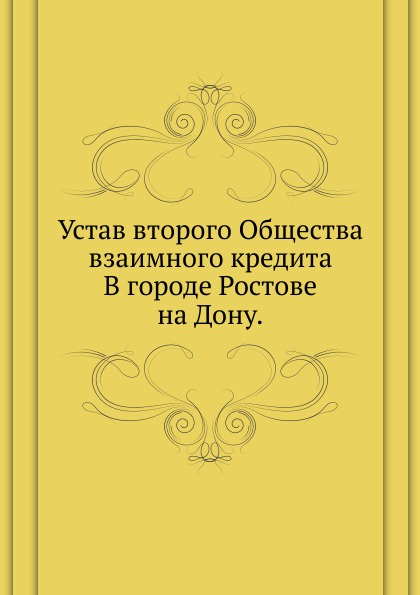Неизвестный автор Устав второго Общества взаимного кредита. В городе Ростове на Дону.