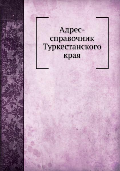 Адрес-справочник Туркестанского края