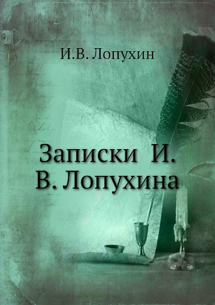 И.В. Лопухин Записки И.В. Лопухина