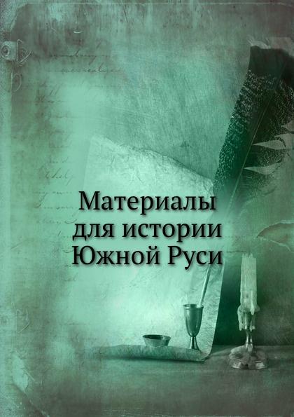 Материалы для истории Южной Руси