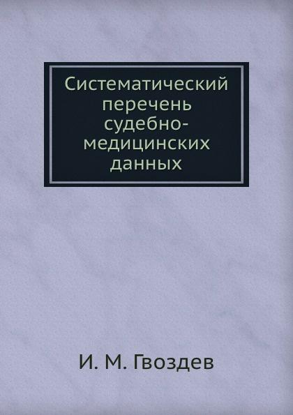 И.М. Гвоздев Систематический перечень судебно-медицинских данных