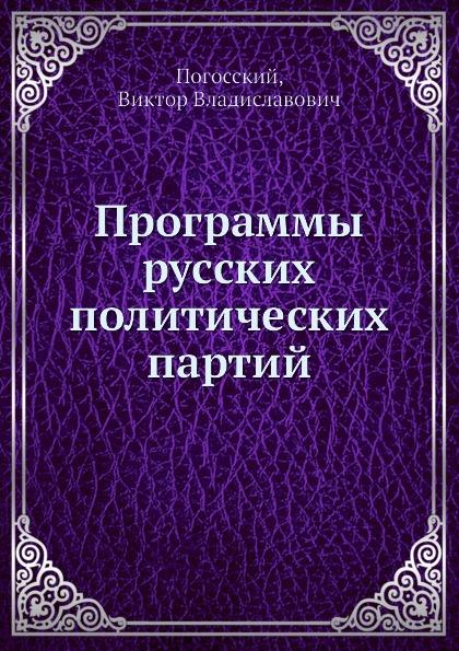 В.В. Погосский Программы русских политических партий