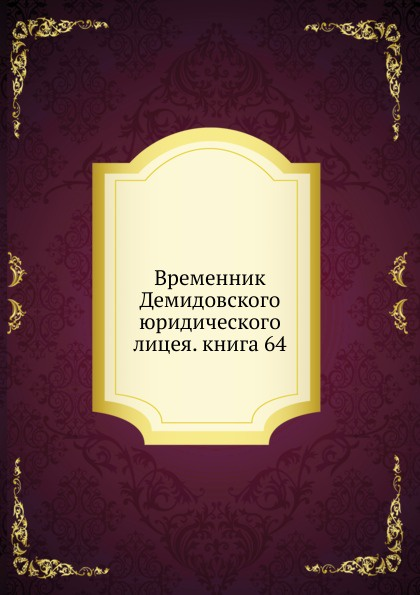 Неизвестный автор Временник Демидовского юридического лицея. книга 64