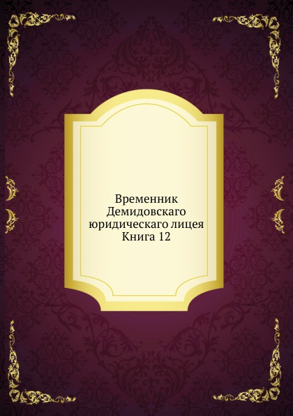 Неизвестный автор Временник Демидовскаго юридическаго лицея. Книга 12