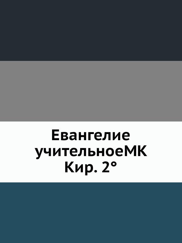 Неизвестный автор Евангелие учительноеMK Кир. 2.