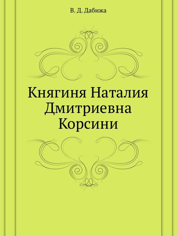 В.Д. Дабижа Княгиня Наталия Дмитриевна Корсини