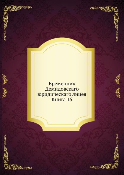 Неизвестный автор Временник Демидовскаго юридическаго лицея. Книга 15