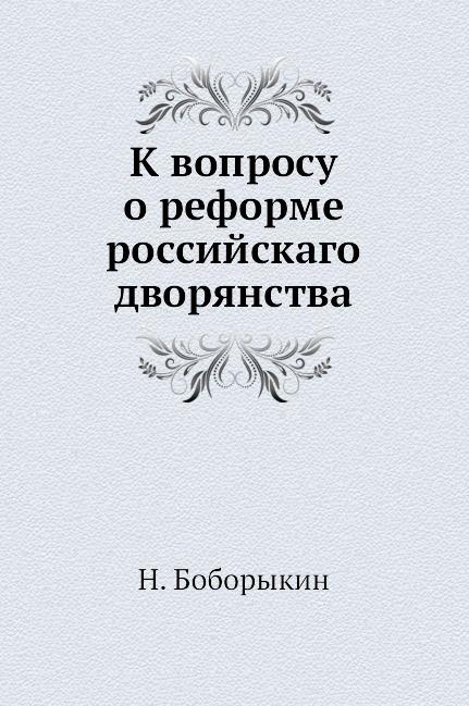 Н. Боборыкин К вопросу о реформе российскаго дворянства отсутствует все о пенсионной реформе на 2019 год
