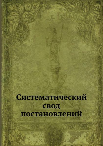 Неизвестный автор Систематический свод постановлений неизвестный автор журналы уездных земских собраний