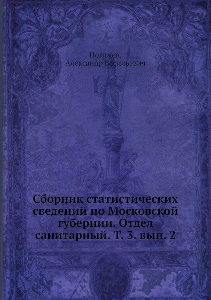 Сборник статистических сведений по Московской губернии. Отдел санитарный. Т. 3. вып. 2