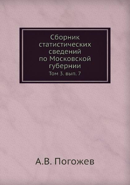 Сборник статистических сведений по Московской губернии. Том 3. вып. 7