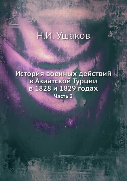 Н.И. Ушаков История военных действий в Азиатской Турции в 1828 и 1829 годах. Часть 2