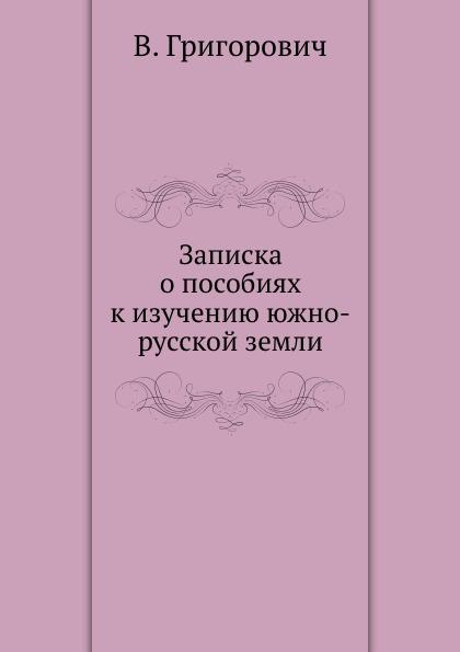 В. Григорович Записка о пособиях к изучению южно-русской земли