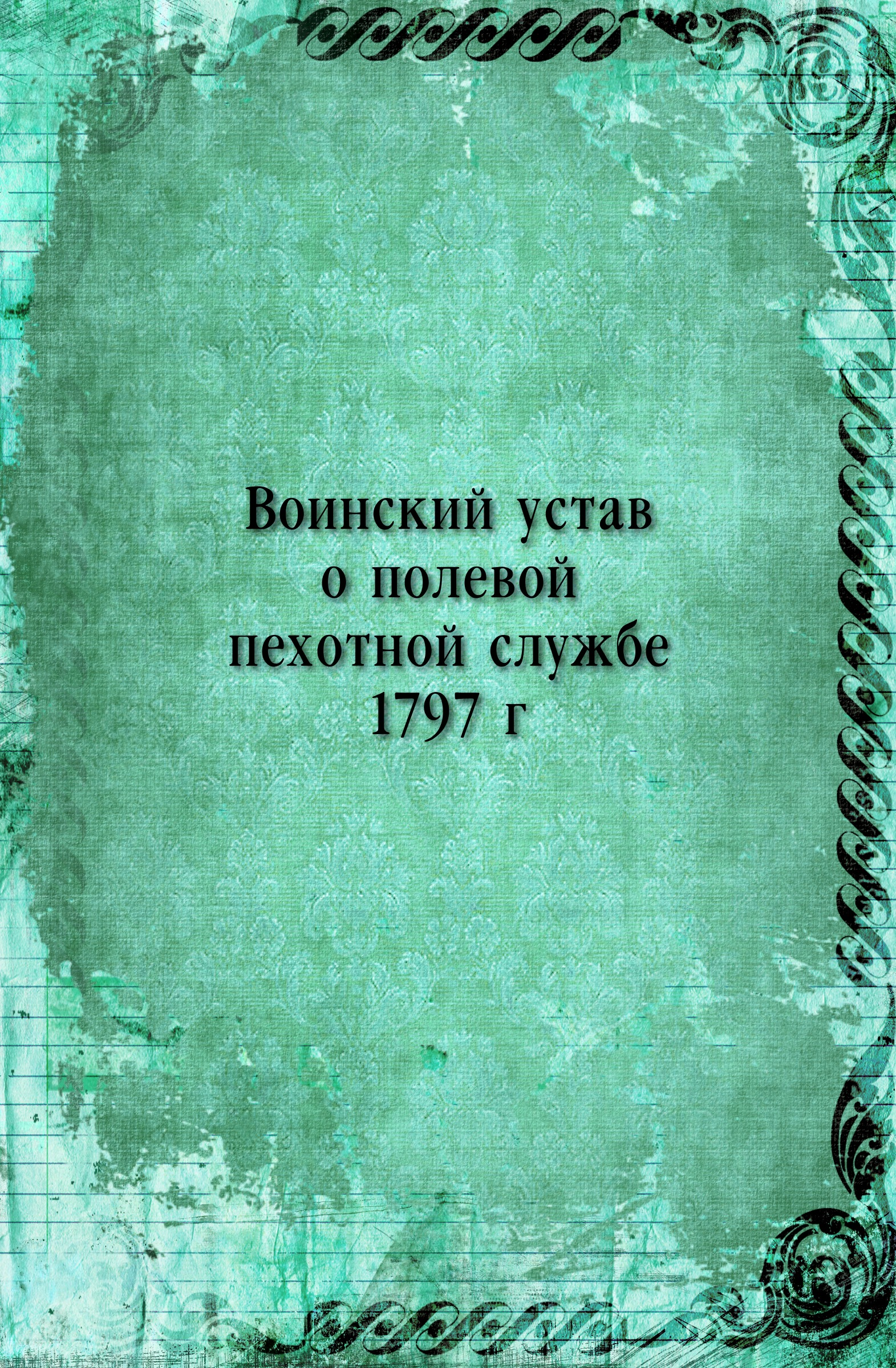 Неизвестный автор Воинский устав о полевой пехотной службе 1797 г. неизвестный автор воинский устав о полевой пехотной службе 1797 г