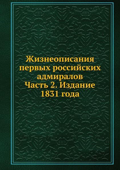 Неизвестный автор Жизнеописания первых российских адмиралов. Часть 2. Издание 1831 года