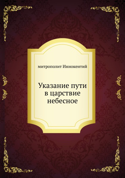 митрополит Иннокентий Указание пути в царствие небесное святитель иннокентий указание пути в царствие небесное
