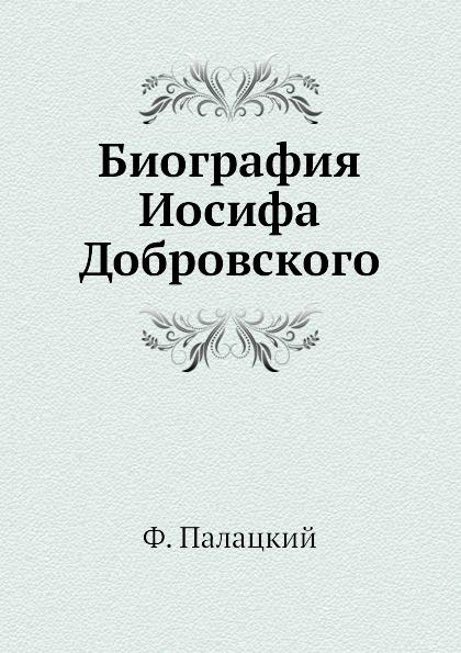 Ф. Палацкий Биография Иосифа Добровского