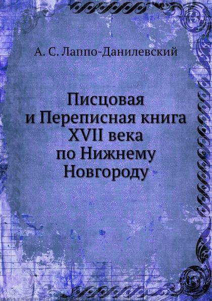 А.С. Лаппо-Данилевский Писцовая и Переписная книга XVII века по Нижнему Новгороду