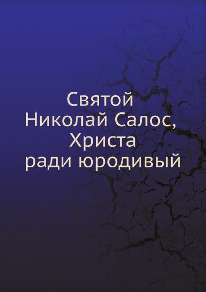 Неизвестный автор Святой Николай Салос, Христа ради юродивый
