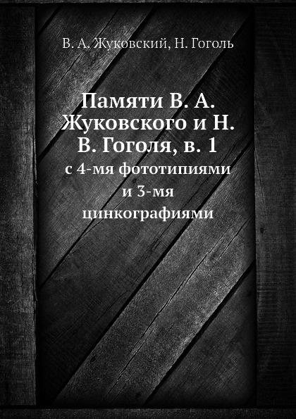 В.А. Жуковский, Н. Гоголь Памяти В. А. Жуковского и Н. В. Гоголя, в. 1. с 4-мя фототипиями и 3-мя цинкографиями
