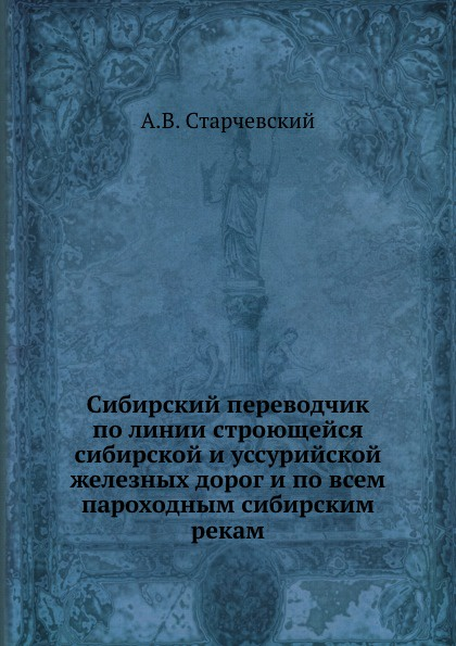 Сибирский переводчик по линии строющейся сибирской и уссурийской железных дорог и по всем пароходным сибирским рекам