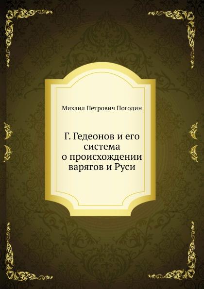М.П. Погодин Г. Гедеонов и его система о происхождении варягов и Руси