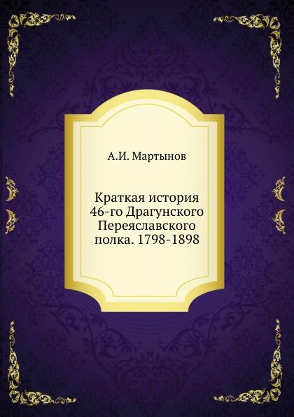 Краткая история 46-го Драгунского Переяславского полка. 1798-1898