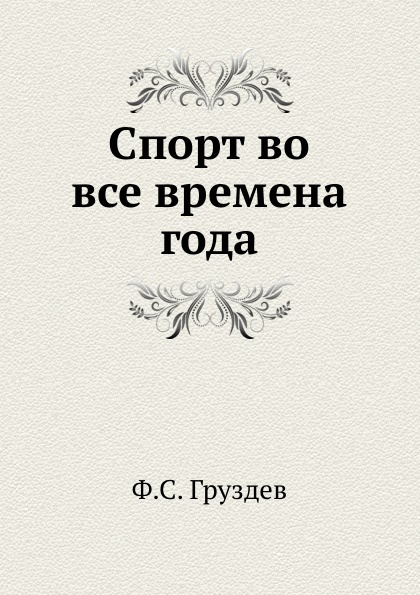 Ф.С. Груздев Спорт во все времена года