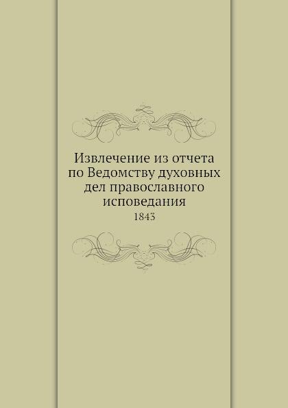 Неизвестный автор Извлечение из отчета по Ведомству духовных дел православного исповедания. 1843 отсутствует извлечение из всеподданейшего отчета об археологических розысканиях в 1853 году