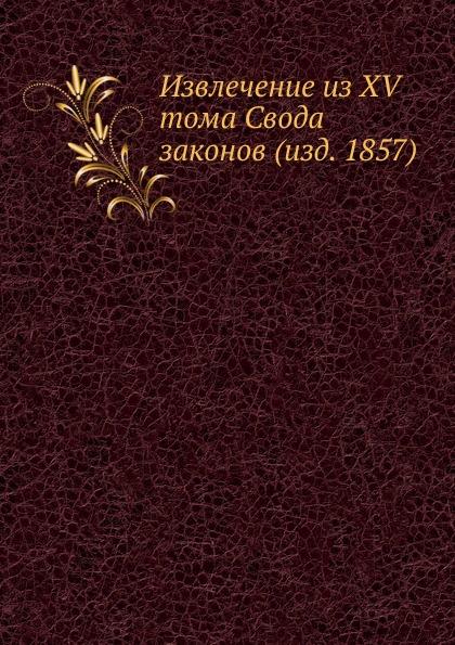 цены Неизвестный автор Извлечение из XV тома Свода законов (изд. 1857)