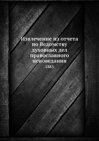 Неизвестный автор Извлечение из отчета по Ведомству духовных дел православного исповедания. 1885 отсутствует извлечение из всеподданейшего отчета об археологических розысканиях в 1853 году