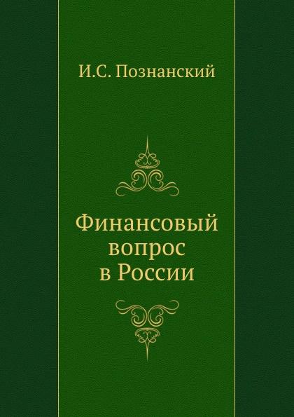 И.С. Познанский Финансовый вопрос в России